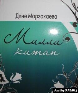 """""""Милли китап"""" җыентыгы"""