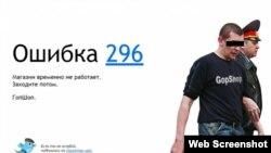 Страница луганского арт-проекта ГопШоп