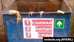 Актывісты грамадзкай арганізацыі «Альтэрнатыва» расклеілі плякаты зь лягатыпам Белтэлерадыёкампаніі, а таксама надпісам «Здымай локшыну сюды»