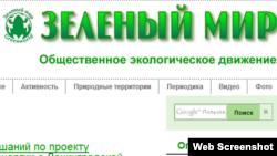 """Скрин-шот сайта организации """"Зеленый мир"""""""