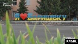 Баришівка – cелище міського типу на Київщині, що за 70 кілометрів від столиці