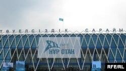 """Съезд партии """"Нур Отан"""" прошел в новом Дворце Независимости. Астана, 15 мая 2009 года."""