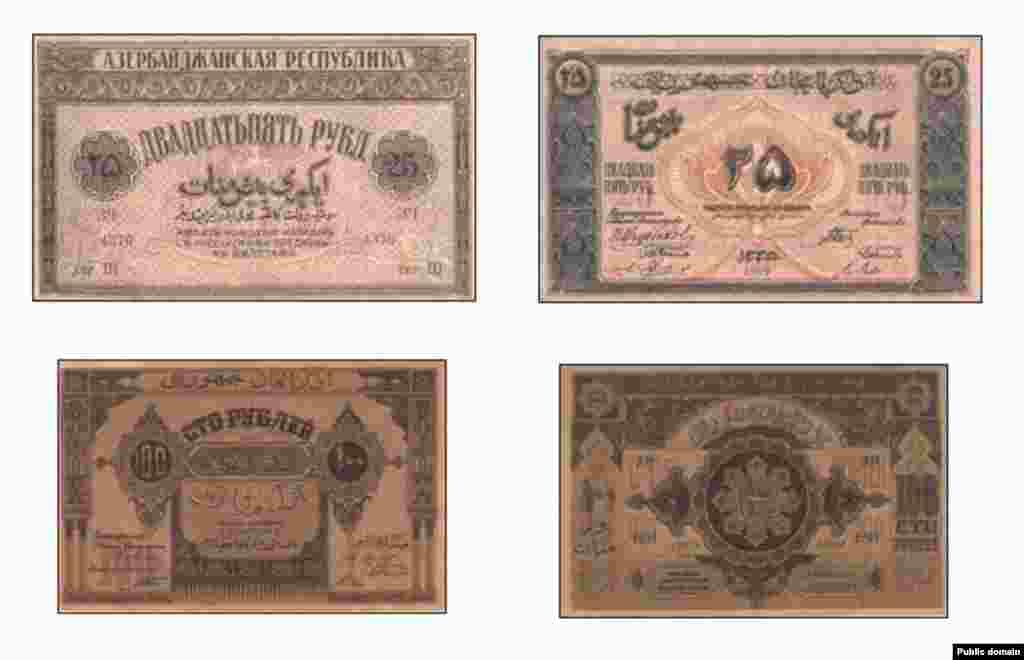 Азербайджанская национальная валюта. 1919 год