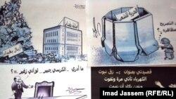 كاريكاتير عراقي
