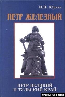 """Игорь Юркин. """"Пётр Железный"""""""