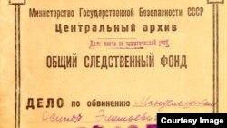 Обвинительное дело Осипа Мандельштама из архивов КГБ