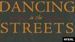 Барбара Эренрейх, «Танцуя на улицах. История ликующих толп»