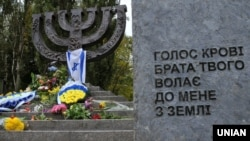 Пам'ятник євреям, які загинули під час Голокосту в Бабиному Яру. Київ, 29 вересня 2016 рік