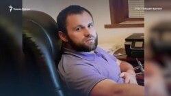 Убийство Хангошвили: в Берлине задержан гражданин России