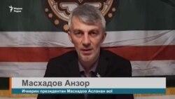 Масхадов Анзор: Оцу буса къонахех дог дуьзира сан ден