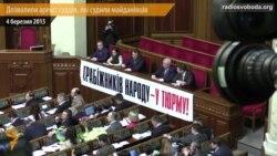 Парламент дозволив арешт суддів, які судили майданівців (відео)
