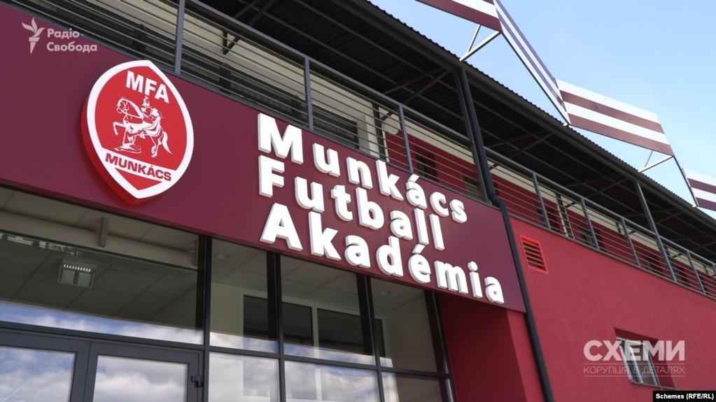 Футбольна академія Мункач