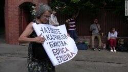 """""""Требуем назвать заказчиков убийства Немцова"""""""