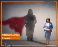 Valdes Radev cyber cartoon Kornelia Ninova