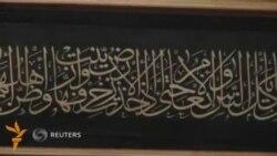 Мисрда араб каллиграфияси музейи очилди