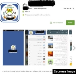 An Taliban application for smartphones using the android operating system.