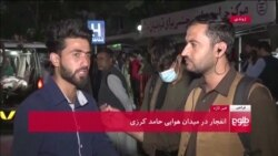 Eyewitness Describes Massive Explosion At Kabul Airport