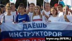 Школьники на акции в Ялте, 5 сентября 2018 года
