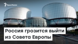 Россия грозится выйти из Совета Европы. Чего ждать крымчанам? | Радио Крым.Реалии