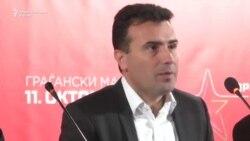 Граѓански марш на СДСМ на 11 Октомври