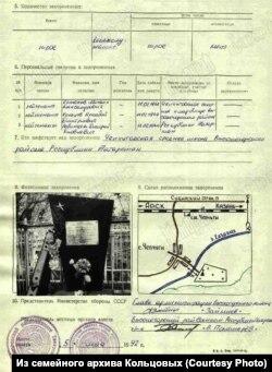"""Письмо, полученное из """"Мемориала"""""""