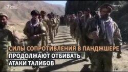 Панджшерское ущелье в окружении талибов