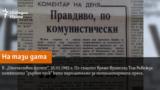 Otechestven Front Newspaper, 25.01.1982