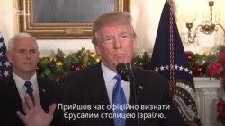 Трамп заявив про визнання Єрусалима столицею Ізраїлю (відео)