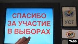 В Екатеринбурге за информацию о фальсификациях на выборах объявлено вознаграждение