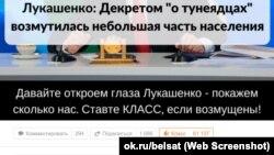 Лайкі пад пастом «Белсату» супраць «падатку на дармаедаў» на 14:10 5 лютага