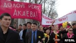 Участники акции протеста требуют отставки президента Кыргызстана Аскара Акаева. Бишкек, 24 марта 2005 года.
