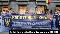Акция протеста у Офиса президента Украины, 27 июля 2020 года