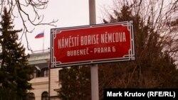 Прагадагы аянтка Борис Немцовдун аты ушул жылдын февраль айында берилген.