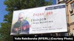 Один з суперечливих білбордів у місті Дніпро. Червень 2018 року.