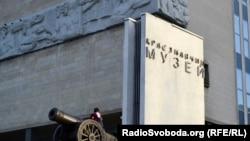 Луганский краеведческий музей