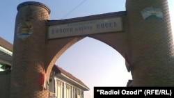 В Восейском районе Хатлонской области Таджикистана.