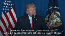 Трамп про наказ завдати удар по авіабазі сил Асада у Сирії (відео)
