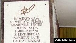 Placă memorială amintind manifestările pentru oficializarea limbii române și revenirea la alfabetul latin