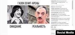 """Zenit-Arena"" - kutilgan natija va reallik"