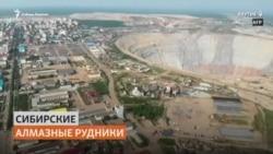 Сибирские алмазные рудники оставляют дыры в планете
