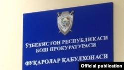 uzbekistan - Gen. Prosecutor office's logo