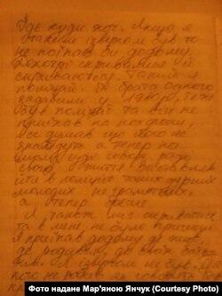 Фрагмент кассационной жалобы Ивана Шаповала