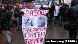 Плякат за свабоду Каваленкі на Дні Волі ў Менску 25 сакавіка.