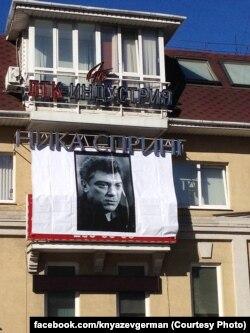 Третий баннер с портретом Бориса Немцова, изготовленный Германом Князевым после изъятия первых двух полицией