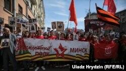 «Бессмертный полк» в Минске. 2018 год.