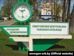 Смаргонская цэнтральная раённая лякарня