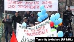 Марш в защиту свободы слова. Бишкек, 18 марта 2017 года.