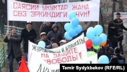 На демонстрации в Бишкеке. 18 марта 2017 года.