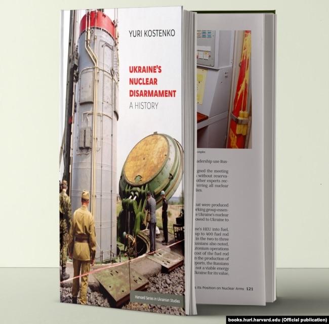Юрій Костенко. «Історія ядерного роззброєння України»