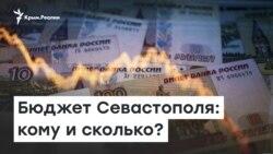 Бюджет Севастополя: кому и сколько? | Радио Крым.Реалии